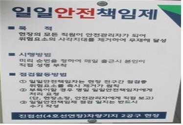 진접선(4호선연장) 차량기지 2공구(차량기지) 건설공사 모범사례사진2
