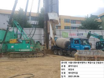 50+ 동부캠퍼스 복합시설 건립공사 2021년09월12일 현장